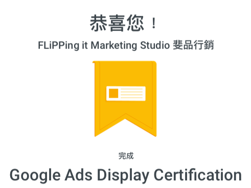 Google Ads Display Certification多媒體廣告認證