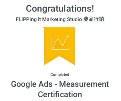 Google Ads - Measurement Certification評估認證