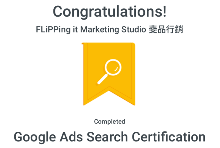 Google Ads - Search Certification搜尋廣告認證