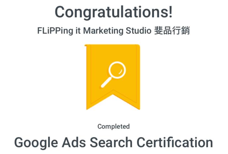 Google Ads - Search Certification搜尋廣告認證