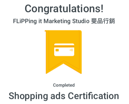 Google Ads - Shopping Certification購物廣告認證