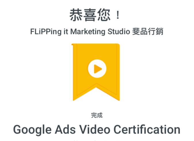 Google Ads - Video Certification影音廣告認證