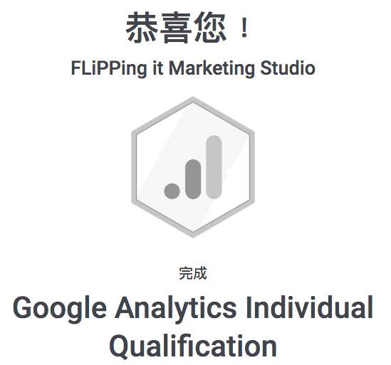 Google Analytics分析認證證照