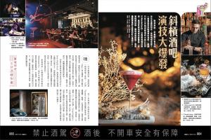 斐品行銷客戶|LORE Taipei 全台第一間劇場式酒吧|20201223鏡週刊報導露出