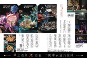 斐品行銷客戶 LORE Taipei 全台第一間劇場式酒吧 20201223鏡週刊報導露出