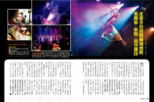 斐品行銷客戶|LORE Taipei 全台第一間劇場式酒吧|20201224商業周刊報導露出