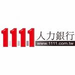 斐品行銷客戶|1111人力銀行 最多幸福企業的找工作APP