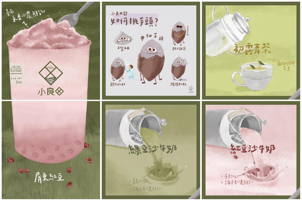 斐品整合行銷客戶|小良田|台南手作茶飲手搖杯品牌|社群內容經營