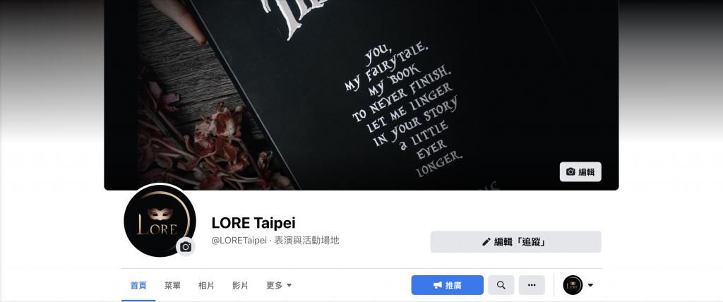 斐品整合行銷客戶 LORE Taipei 劇場酒吧品牌