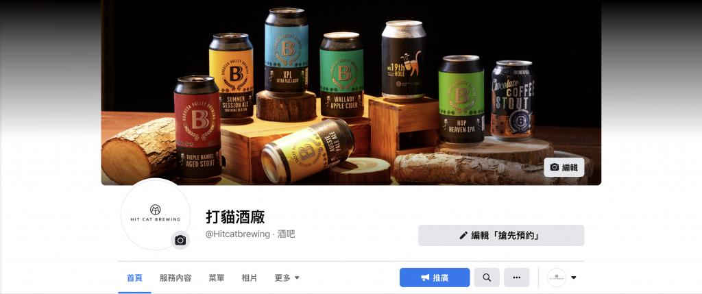 斐品整合行銷客戶 打貓酒廠 精釀啤酒品牌