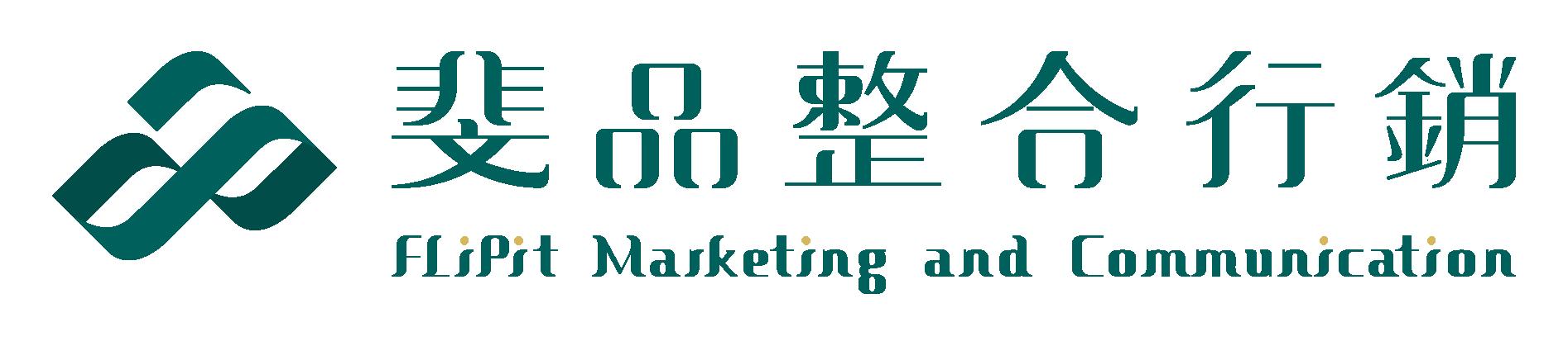斐品整合行銷公關顧問有限公司|LOGO