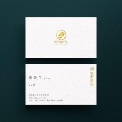 斐品整合行銷客戶 順羽畜牧場 品牌VI與LOGO設計