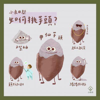 斐品整合行銷客戶 小良田 台南手作茶飲手搖杯品牌 社群內容經營