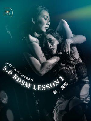 斐品整合行銷客戶 LORE Taipei 劇場酒吧品牌 社群內容經營