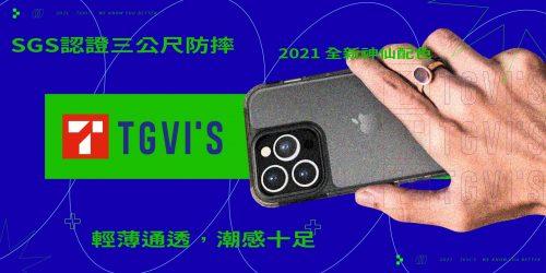 斐品整合行銷客戶 TGVI'S泰維斯香港手機配件品牌
